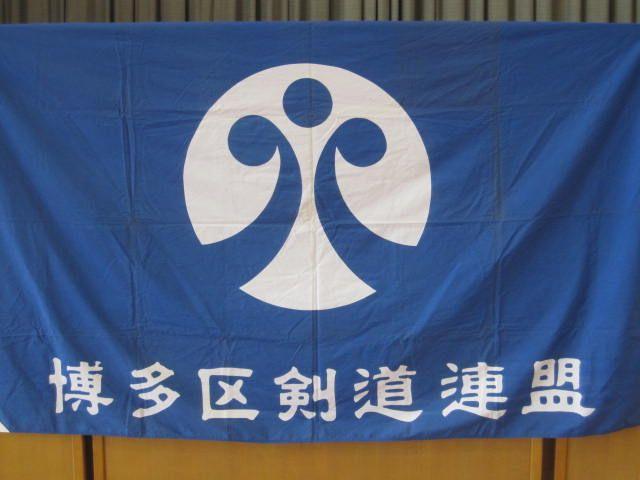 博多区剣道連盟旗